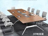 會議桌長桌簡約現代會議室洽談桌椅組合小型長條桌子辦公家具qm    JSY時尚屋