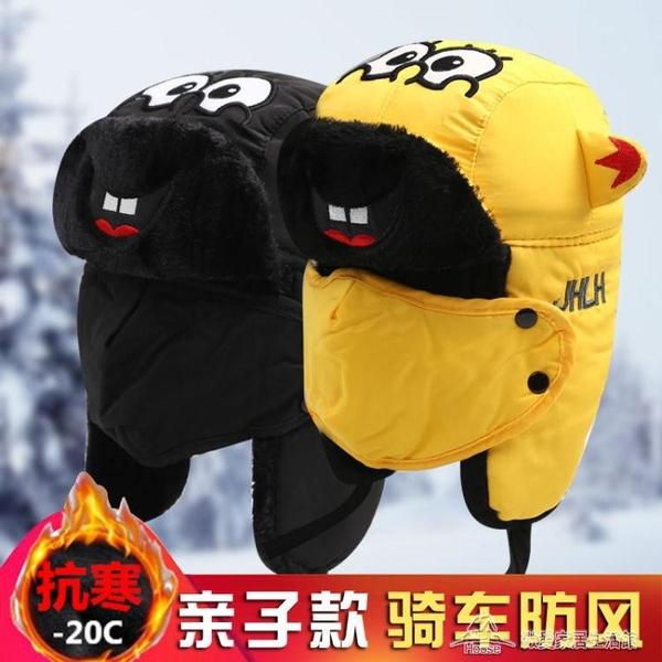 擋風帽 冬季雷鋒帽女保暖兒童棉帽子騎電動車防風擋風口罩帽【快速出貨】