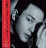 【停看聽音響唱片】【黑膠LP】張國榮:紅(180g 33 1/3 轉 紅膠)