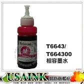 EPSON T6643 / T664300 紅色相容墨水 適用L100/L110/L120/L200/L210/L300/L350/L355/L455/L365/L565 / 664
