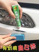 汽車劃痕修復神器各色車通用白色車身補漆筆車漆去痕修補車用套裝 智聯世界