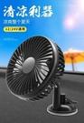 車用電風扇吸盤式汽車後排風扇12V24v...