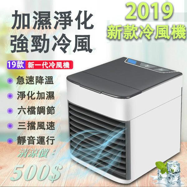 迷你空調 冷風機微型便攜多功能迷你冷風機家用宿舍制冷小型空調