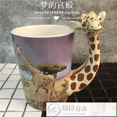馬克杯 出口英國3D火烈鳥馬克杯長頸鹿陶瓷杯咖啡杯男友生日禮物卡通杯子 居優佳品