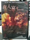 挖寶二手片-D61-正版DVD-電影【食人宴2:極度飢餓】-原班人馬聯手打造血漿四濺瘋狂新作(直購價)