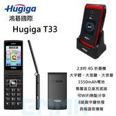全配 鴻碁 Hugiga T33 2.8吋 4G 折疊機 WiFi熱點分享 1550mAh電量 專屬直立充電底座 8組快撥 語音報號