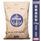 《聯華製粉》水手牌超級蛋糕粉/10kg【優選低筋麵粉】~保存期限至2020/01/21