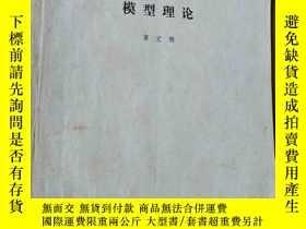 二手書博民逛書店罕見土的彈塑性應力-應變模型理論(內有筆跡)Y7650 黃文熙