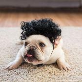 寵物頭飾  寵物假發搞怪變裝可愛假發寵物狗狗假發頭套頭飾金毛法斗寵物用品 宜室家居