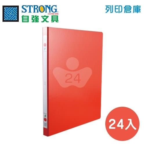 STRONG 自強202環保中間彈簧夾-紅 24入/箱