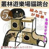 【zoo寵物商城】出清特賣 日本IRIS》IR-813876叢林系列貓咪遊樂場貓跳台-5號