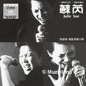 【停看聽音響唱片】【SACD】蘇芮:「搭錯車」電影原聲大碟