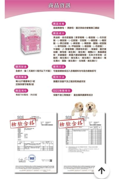 【PS BUBU金屋藏車】超級黑酵母-寵物保健