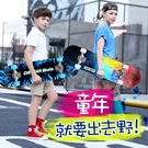 四輪滑板初學者兒童男孩女3-6-12歲以上8-10男童小孩14專業滑板車 夢幻小鎮