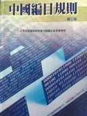 (二手書)中國編目規則:第三版