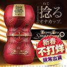 情趣用品 日本Men s MAX Smart Gear 扭動調節 雙向體位 自慰飛機杯 紅