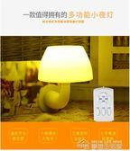 led聲控光控臥室床頭燈喂奶小夜燈插電遙控臺燈嬰兒睡眠感應小燈  夢想生活家