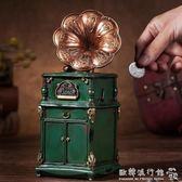 存钱罐  復古存錢罐經典留聲機擺件樹脂硬幣零錢儲蓄罐成人生日禮物擺件 『歐韓流行館』
