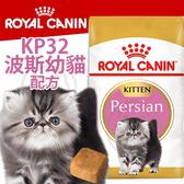 【培菓寵物48H出貨】FBN 新皇家飼料《波斯幼貓KP32配方》10KG