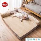 寵物狗窩沙發床可拆洗冬保暖墊大型犬狗狗床【千寻之旅】