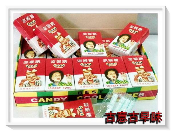 古意古早味 涼喉糖(20小盒) 香煙糖 懷舊零食 童玩 糖果 超級復古 台灣零食