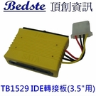Bedste頂創 TB1529 SATA to IDE 介面專用轉接板(3.5吋)2.5吋轉卡須另購