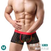男性內褲 四角褲 平口褲 情趣用品 條紋赫魯諾冰絲透氣網紗平角褲(黑/紅-M)《329全家送蛋卷》