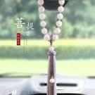 汽車掛件 汽車掛件高檔後視鏡車載掛飾吊墜菩提保平安小車裝飾用品創意掛件