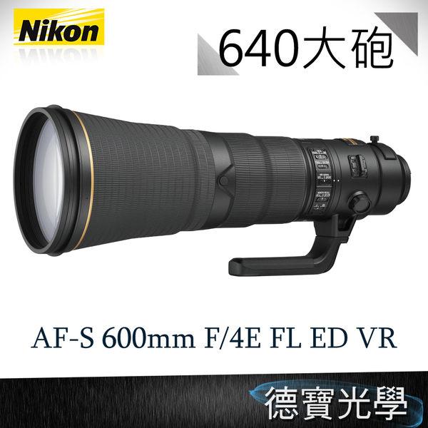 分期零利率 NIKON AF-S 600mm F4E FL ED VR 大砲的專家 獨享配件無敵價  總代理國祥公司貨