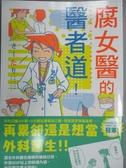 【書寶二手書T5/繪本_HDP】腐女醫的醫者道!_徐屹