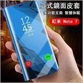 站立式鏡面皮套 紅米 Note 7 手機套  防摔 站立支架 電鍍鏡面 紅米 note 7 智能喚醒 保護套