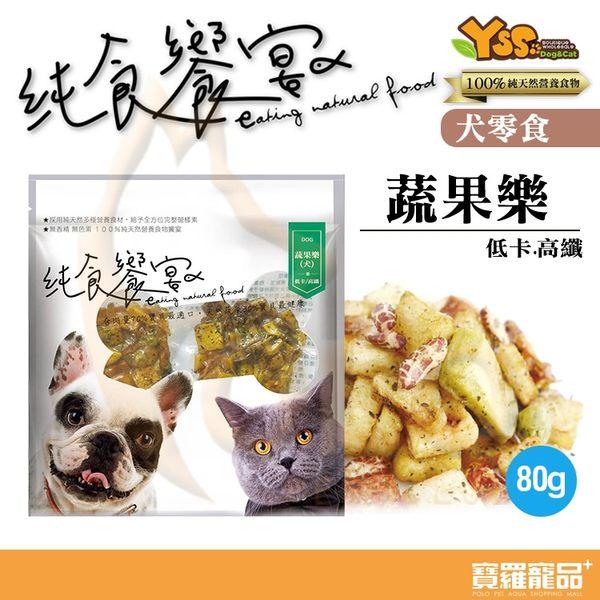 純食饗宴 蔬果樂(犬)(低卡 高纖)80g/犬專用100%純天然營養食物【寶羅寵品】