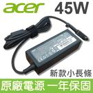 ACER 宏碁 45W . 變壓器 電源線 Aspire One KAV10 ZG5 ZG8 ZA3 PAV70