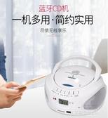DVD播放機-金業CD機胎教機英語學習錄音機收音藍芽MP3光盤播放機CD播放機 YYS 多麗絲