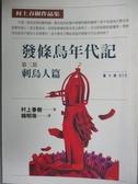 【書寶二手書T1/翻譯小說_MDN】發條鳥年代記(三)-刺鳥人篇_村上春樹
