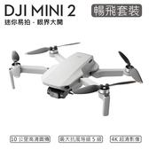 (分期零利率) 3C LiFe DJI Mini 2 暢飛套裝版 摺疊航拍機 4K 超清影像 (公司貨)