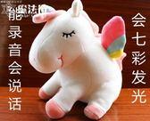能錄音會說話獨角獸毛絨玩具公仔發光小馬玩偶女生生日禮物 魔法街