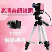 高清美顏鏡頭 直播神器 美白 瘦臉 720P 電腦 網路主播 高顏值攝影機