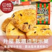 【即期良品】日本零食 升屋 飯糰造型米果(家庭號)