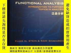 二手書博民逛書店Functional罕見Analysis 泛函分析 英文版Y16
