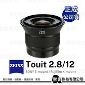 蔡司 ZEISS Touit 12mm F2.8 APS-C用 廣角定焦鏡頭 2.8/12 for SONY E / Fujifilm X【正成公司貨】
