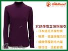 ╭OUTDOOR NICE╮荒野WILDLAND 女款遠紅外線彈性保暖衣 W2651 深紫色 衛生衣 內衣 發熱衣 內搭上衣