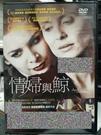 挖寶二手片-P09-562-正版DVD-電影【情婦與鯨】-官方說法導演(直購價)