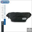 OUTDOOR 腰包 小物系列 隨身小包 霹靂腰包 側背包 黑色 ODS17B06BK 得意時袋