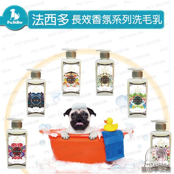 500毫升 法西多長效風華絕代香氛系列 寵物沐浴乳 洗毛精 洗髮精 沐浴精共6種香調 貓 狗適用