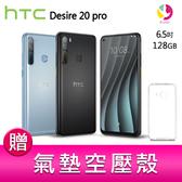 分期0利率 HTC Desire 20 pro 6G/128G 6.5吋八核心四鏡頭手機 贈『氣墊空壓殼*1』