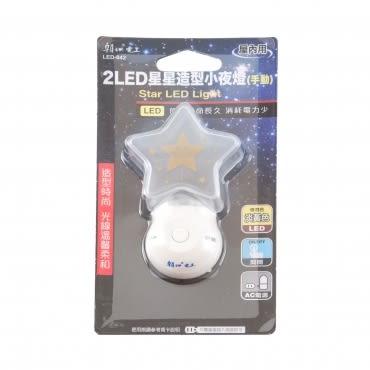 2LED星星造型小夜燈(手動)