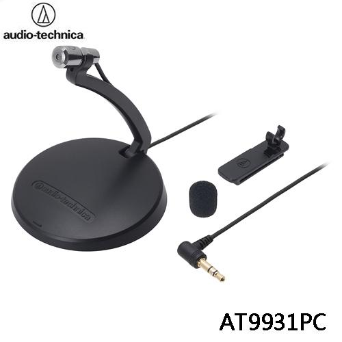 鐵三角 audio-technica 單聲道麥克風 AT9931PC