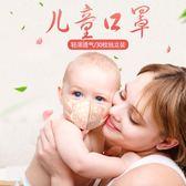 嬰兒兒童口罩一次性防霧霾寶寶嬰幼兒0-12個月1-3歲透氣春夏薄款【全館85折任搶】