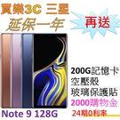三星 Note 9 手機128G,送 2...